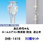 因幡電工 イナバ ルームエアコン用消音 防虫 逆止弁 DHB-1416 おとめちゃん 1箱50個セット