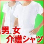 ☆メール便対応OK(1枚まで可能)☆ワンタッチ前開き半袖シャツ/婦人/紳士/マジックボタン/サイズM/サイズL/介護/ケア/介護用品/肌着/下着/介護肌着/介護用