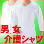 メール便対応OK(1枚まで可能)ワンタッチ肌着7分袖前開きシャツ 婦人 紳士 介護用シャツ メンズ レディース 介護 ケア 介護用品 肌着 下着 介護パジャマ