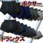 四角褲 - ニットトランクス  ボクサーパンツ メール便可能(3枚まで)サイズM・L・LL  ボクサーブリーフ パンツメンズ パンツ