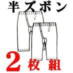 【2枚組半ズボン下】グンゼ良品紀行 下着メンズ Tシャツメンズ ランニングメンズ タンクトップメンズ 下着男 インナーメンズ Tシャツシロ 白 肌着メンズ M