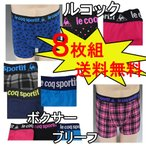 送料無料8枚組【le coq ルコック】ブランド ボクサーパンツ ボクサーパンツ メンズ ボクサーパンツ セット  ボクサーパンツブランド (00173)