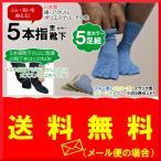 其它 - (メール便の場合、送料無料)日本製★5本指靴下 5本指ソックス メンズ 男性用 5足組 カラー杢 消臭加工 水虫予防 クロ 無地ソックス JAPAN ビジネス