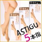アツギ(ASTIGU)指、5本指ひざ下ストッキング(日本製)です♪美脚ひざ下ストッキング/ヒザ下ストッキング/ショートストッキング/FS7015日本製/アツギ