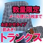 四角褲 - トランクス メール便対応 3枚まで 前開き メンズパンツ 綿100% トランクス通販 下着メンズ メンズトランクス 紳士トランクス