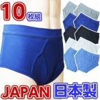 宅配便送料無料日本製ブリーフ10枚組 ブリーフ メンズ ブリーフ 綿100% 日本製 綿100% シンプル日本製 ブリーフ 前あき (00271)