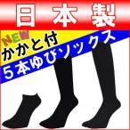 日本製メンズ5本指ソックスかかと付きです。 5本指靴下 五本指ソックス メンズ 五本指 ハイソックス 五本指ソックス あったか 五本指靴下 メンズ 五本指 スニ