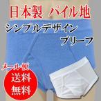 ショッピング日本製 日本製パイル地ブリーフ2枚組がメール便送料無料です♪/ブリーフ メンズ/ブリーフ 綿100%/日本製 綿100%/シンプル日本製/ブリーフ 前あき/(00510)