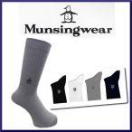 マンシングMunsing メンズブランド靴下 ブランドソックスメール便対応OK(4足まで) 男性靴下 ビジネスソックス 紳士ソックス 紳士靴下 メンズ靴下