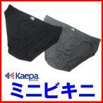 Kaepa(ケーパー)ミニビキニ(無地)がカッコいいですよ ストレッチ サイズM サイズL 下着 下着メンズ ブリーフメンズ ビキニメンズ ブリーフ ビキニ 無地