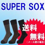岡本スーパーソックス【864円】で足の臭いが気にならないから、どこでも靴が脱げちゃう♪ / 男性靴下 / ビジネスソックス / メール便 / メンズ靴下  / 靴下メンズ / 男性...