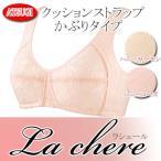 【アツギ】ラシェール(La chere)クッションストラップ かぶりタイプ ブラ(97613AS)  ブラジャー ノンワイヤー ブラジャー ノンワイヤー 楽 アツギ ブラジャー