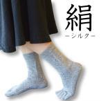 レディース日本製「絹ソックス」5本指です。 5本指