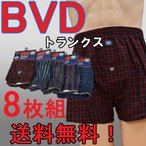 【8枚 送料無料】BVDトランクス(綿)トランクス セット トランクス メンズ bvd トランクス bvd
