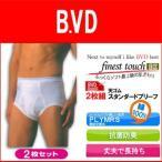 【2枚組】BVD 天ゴム スタンダードブリーフ bvd ブリーフ ブリーフ 下着 パンツ メンズ メンズ パンツ (01120)
