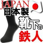 ショッピング日本製 日本製4足組クルー丈ソックス【靴下の鉄人】です。 メンズ ソックス メンズ 靴下 メンズ くつした 日本製 くつした 日本製 靴下 靴下 日本製 くつした 日本製