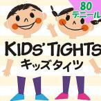 【TC6080】KIDS' TIGHTS キッズタイツ 80デニール/アツギ キッズタイツ/タイツ 子供/子供 タイツ/子供用 タイツ/スクール用/学校 タイツ/タイツ 子供/ス