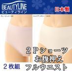 レディース ショーツ セット 2枚組 お腹引き締め 女性下着 肌着 インナー パンティ ミセス アツギ ビューティライン 8560F2AS