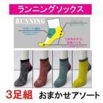 其它 - 【ランニングソックス】3足組アソート販売  消臭ソックス メンズソックス おまかせ メンズ靴下 健康靴下(01287)