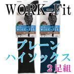 高袜 - 2足組メンズ【WORK Fit】プレーンハイソックス GK60042 はき心地にとことんこだわったアツギのプレーンハイソックです。 くつした メンズ 靴下 メンズファッ