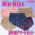 【hip hips】ショーツおまかせ3枚セット ネコポス送料無料 ショーツ セット hip hipsショーツ  アツギショーツセット hip hips ショーツ ショーツ プレゼン