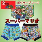 スーパーマリオ2枚組ボクサーブリーフです。(2枚組ボクサーブリーフおまかせアソート販売です♪)/子供ブリーフ/ブリーフ子供/下着子供/ブリーフ子供/キャラク