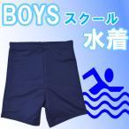 ショッピング男の子 男の子 スクール水着/スクール水着 男の子/(01359)