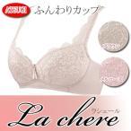 【アツギ】ラシェール(La chere)ふんわりカップ ブラ(97547AS) /ブラジャー ノンワイヤー/ブラジャー ノンワイヤー 楽/アツギ ブラジャー/ミセス/リフトアップ