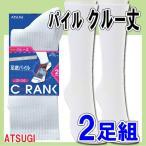 高袜 - 男女兼用クランク パイルクルー丈2足組です(GC28082) レディース 靴下 レディース くつした メンズ くつした メンズ 靴下 レディース ソックス 靴下 レディー