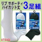 高袜 - 男女兼用クランク リブサポーティハイカット丈3足組です(GH78083) レディース 靴下 レディース くつした メンズ くつした メンズ 靴下 レディース ソックス