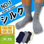 【日本製】絹「シルク」5本指ソックス(太陽印) 5本指 シルク 5本指靴下 5本指ソックス メンズ 絹 5本指靴下 シルク 靴下 メンズ 靴下 靴下 メンズ メンズ 5本