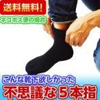 日本製【2足組】不思議な5本指ソックス。 5本指靴下 五本指靴下 五本指ソックス 5本指ソックス メンズ 靴下メンズ メンズ靴下 ソックス 5本指 隠れ五本指