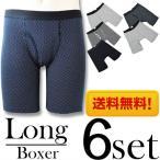 6枚組ロングボクサーパンツです。/ロングボクサーパンツ メンズ/ボクサーパンツ ロング/ロングボクサーブリーフ メンズ/インナー メンズ ロングボクサー/ボクサ