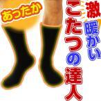 メンズ【裏起毛】こたつの達人靴下/DON-6P53 靴下 メンズ/裏起毛 ソックス/裏起毛 靴下/暖かい ソックス/ソックス メンズ/靴下 暖かい/暖かい 靴下