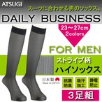 ATSUGI 【NEWデイリービジネス】 ストライプ柄ハイソックス3足組(SB64055)/男性靴下/紳士ソックス/紳士靴下/メンズ靴下 /通勤 靴下/メンズ靴下/男性くつし