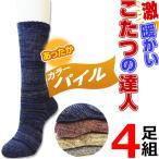 靴下 暖かい 画像