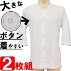 メンズ 7分袖 介護用品衣類 肌着シャツ 男性 前あき 前開き リハビリ ボタン付き パジャマ 部屋着 入院