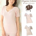 レディースインナーシャツ 半袖 3分袖 下着女性 肌着 オーガニックコットン SUBROSA 3109