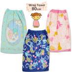 キャラクター ラップタオル 子供 80cm丈 送料無料 巻きタオル 80cm 着替え 女の子