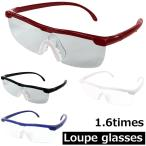 ルーペ メガネ 1.6 拡大 眼鏡 メガネ型拡大鏡 おしゃれ 虫眼鏡 めがね 送料無料