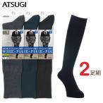 靴下 メンズ ハイソックス セット ビジネス 男性 まとめ買い くつした アツギ WORK-Fit プレーン編み GK70042 2足組