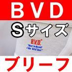 BVDブリーフSサイズ【ブリーフ・セミビキニブリーフ】パッケージ変更の為送料無料(メール便の場合)で大御奉仕 下着 下着メンズ ブリーフメンズ ビ