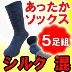 【メンズ】シルク混あったか靴下5足組(NO530003)がアソート(おまかせ)で送料無料 もこもこソックス もこもこ靴下 もこもこルーム靴下 ルームウェア モ