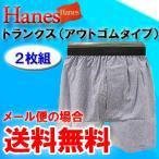 ヘインズ(Hanes)トランクス2枚組さらにメール便送料無料 メール便 下着メンズ メンズトランクス トランクスメンズ 紳士肌着 男下着 男パンツ 男トランク