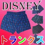ディズニーのトランクスがメール便送料無料です 前あき レギュラーサイズ パンツ 格安 バーゲン 下着メンズ トランクスプリント メンズトランクス 紳士肌