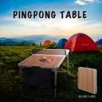 ピンポンテーブル アウトドアテーブル 卓球台 ラケット ボール 付き 高さ調整可