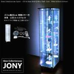 ガラス コレクションケース JONY 本体 スリム 幅40cm 背面ミラー RGB対応LED付き [セット品]