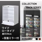 コレクション ラック ケース ボックス フィギュア 棚