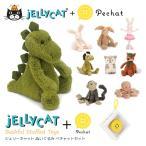 ジェリーキャット ぬいぐるみ jellycat ペチャット 付 セット