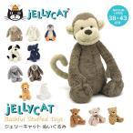 ジェリーキャット ぬいぐるみ jellycat ラージサイズ